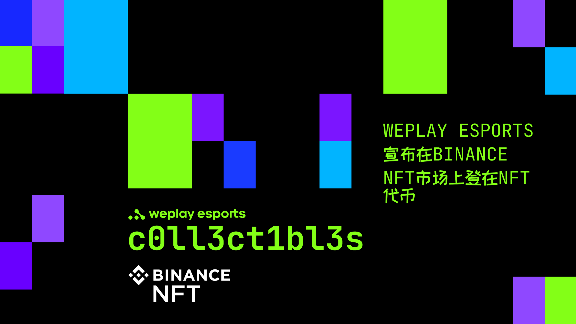 WePlay Esports宣布在Binance NFT市场上登在NFT代币。 图片:WePlay Holding