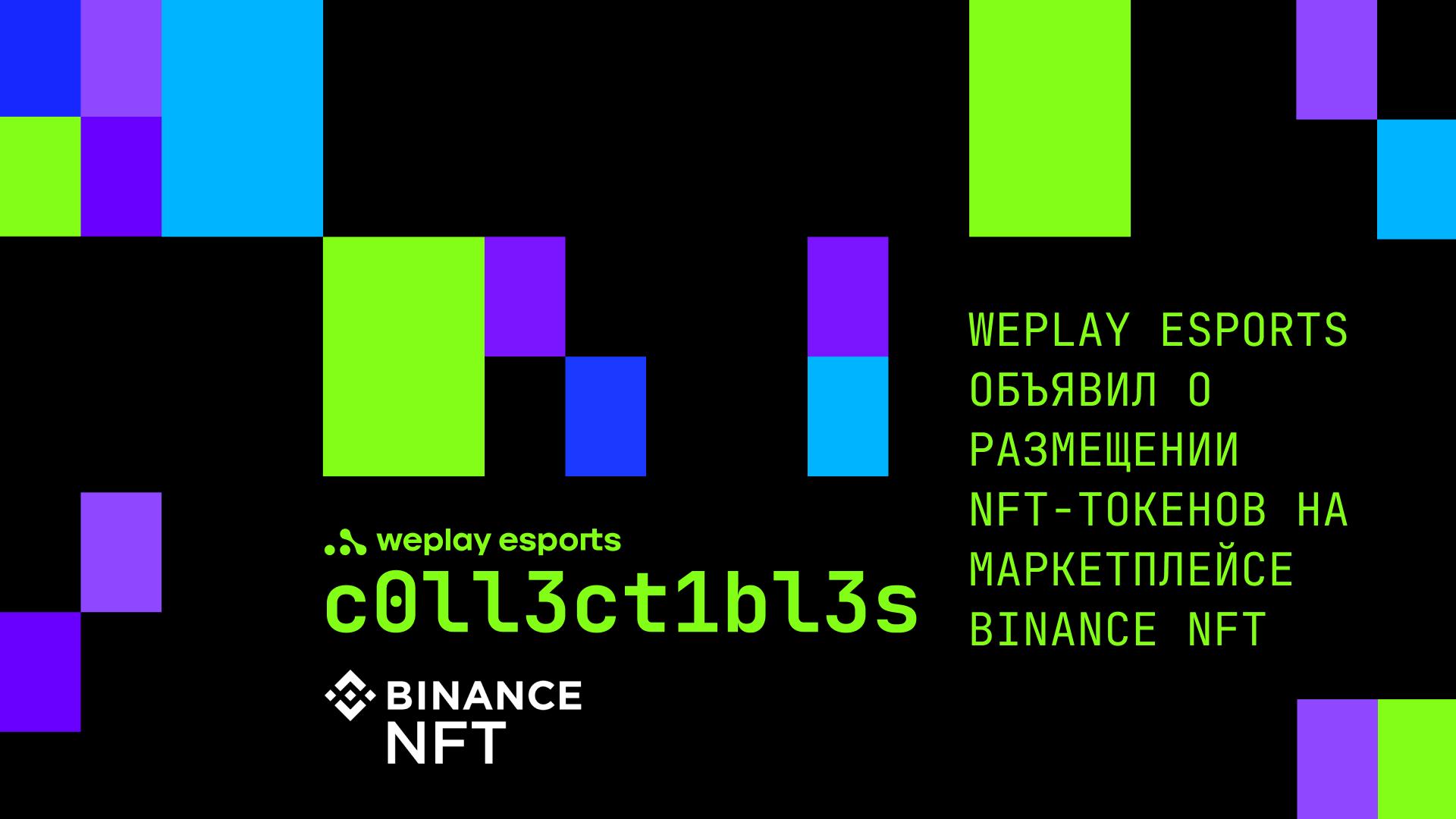 WePlay Esports объявил о размещении NFT-токенов на маркетплейсе Binance NFT. Изображение: WePlay Holding