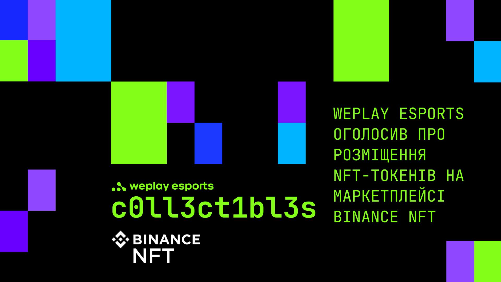 WePlay Esports оголосив про розміщення NFT-токенів на маркетплейсі Binance NFT. Зображення WePlay Holding