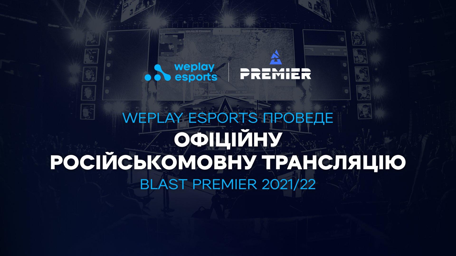 WePlay Esports проведе офіційну російськомовну трансляцію BLAST Premier 2021/22. Зображення: WePlay Holding