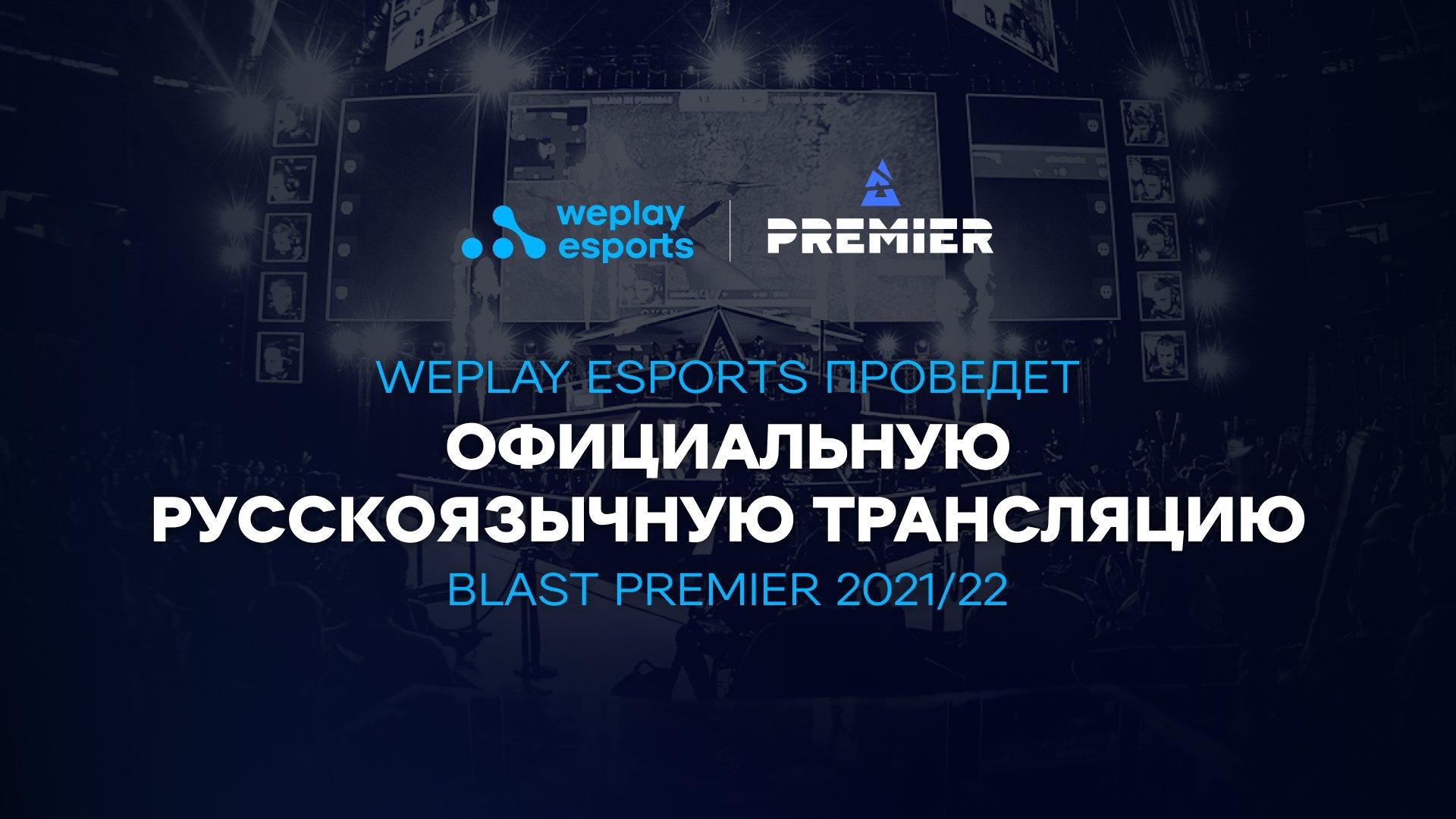 WePlay Esports проведет официальную русскоязычную трансляцию BLAST Premier 2021/22. Изображение: WePlay Holding