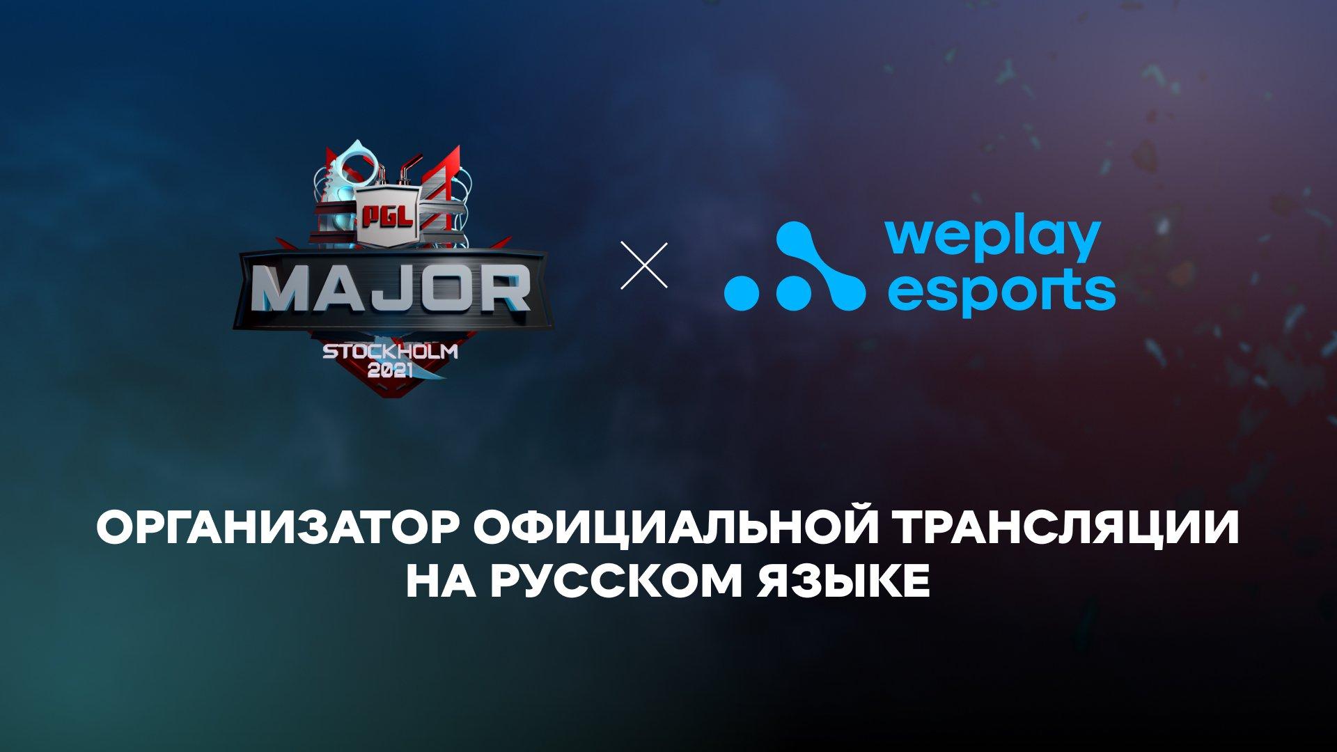 WePlay Esports проведет официальную трансляцию PGL Major Stockholm 2021. Изображение: WePlay Holding