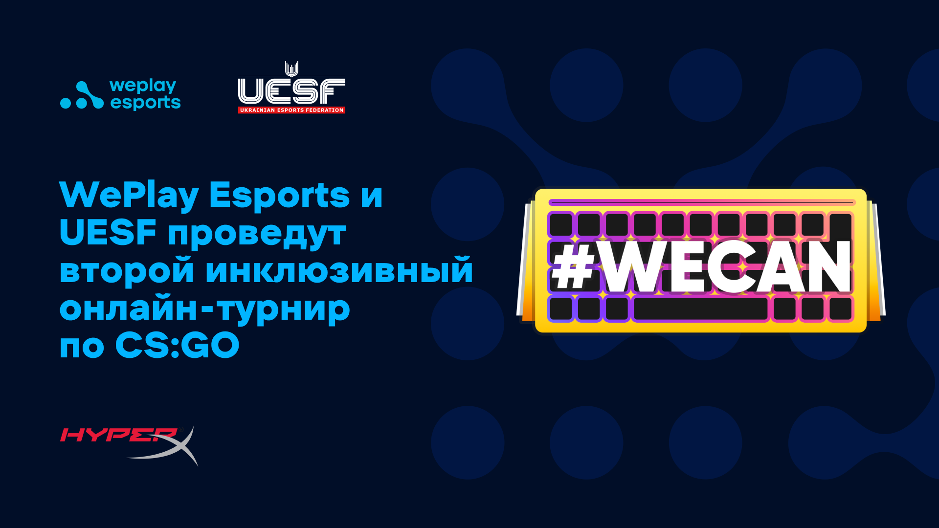 WePlay Esports и UESF проведут второй инклюзивный онлайн-турнир по CS:GO