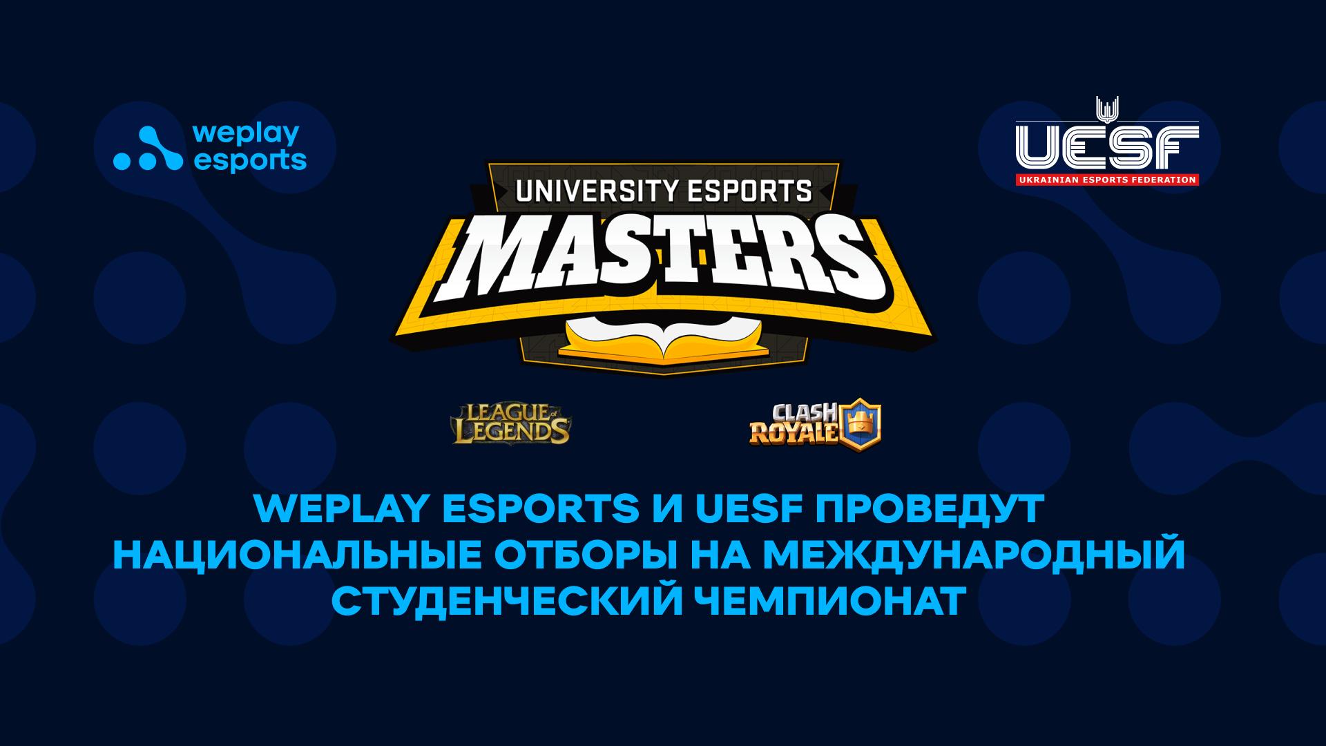 WePlay Esports и UESF проведут национальные отборы на международный студенческий чемпионат