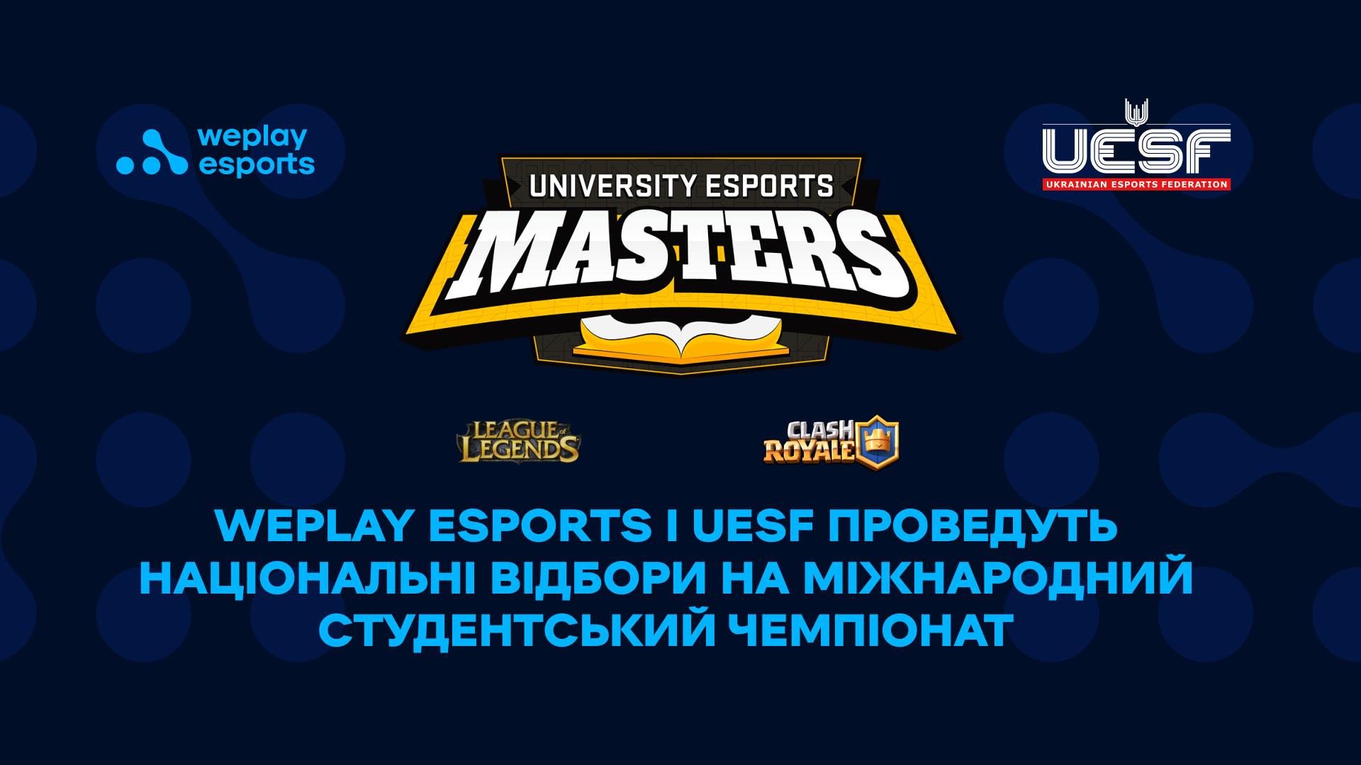 WePlay Esports і UESF проведуть національні відбори на міжнародний студентський чемпіонат
