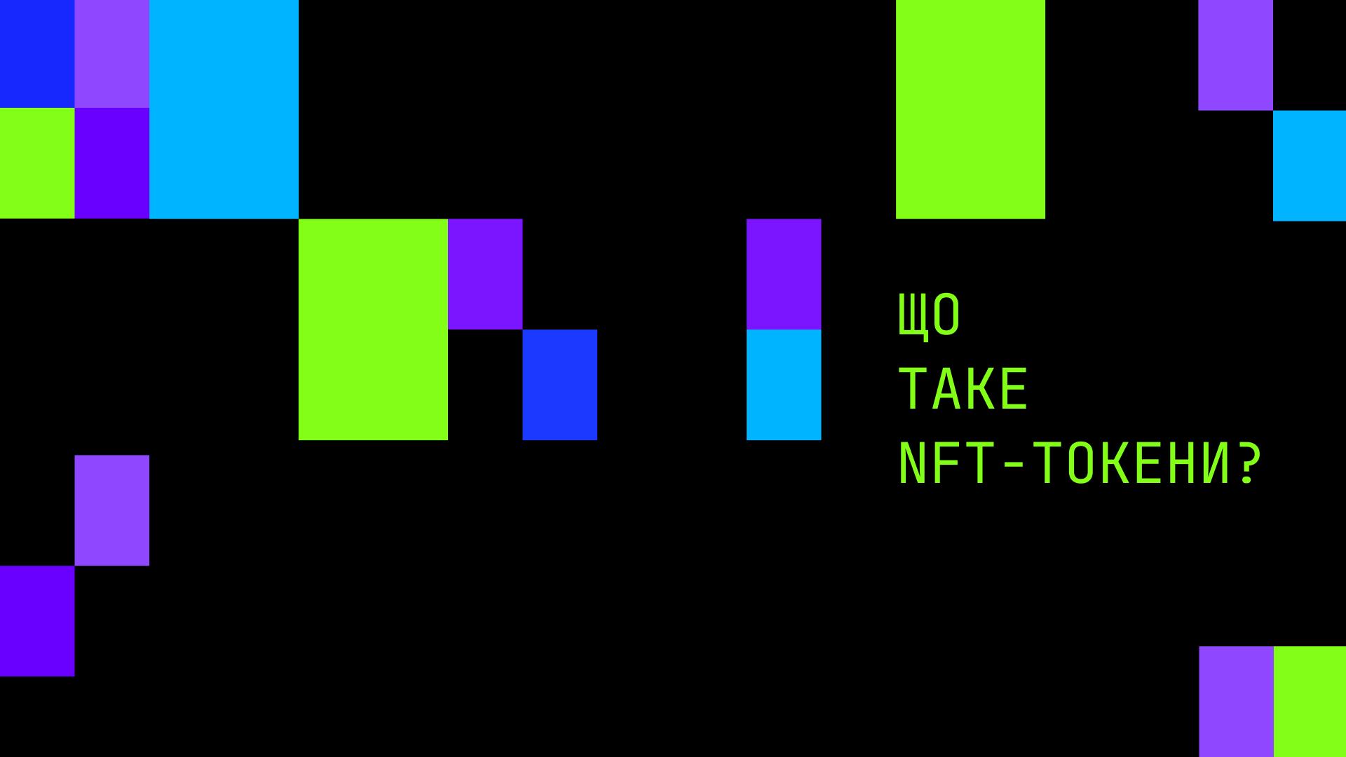 Що таке NFT-токени?