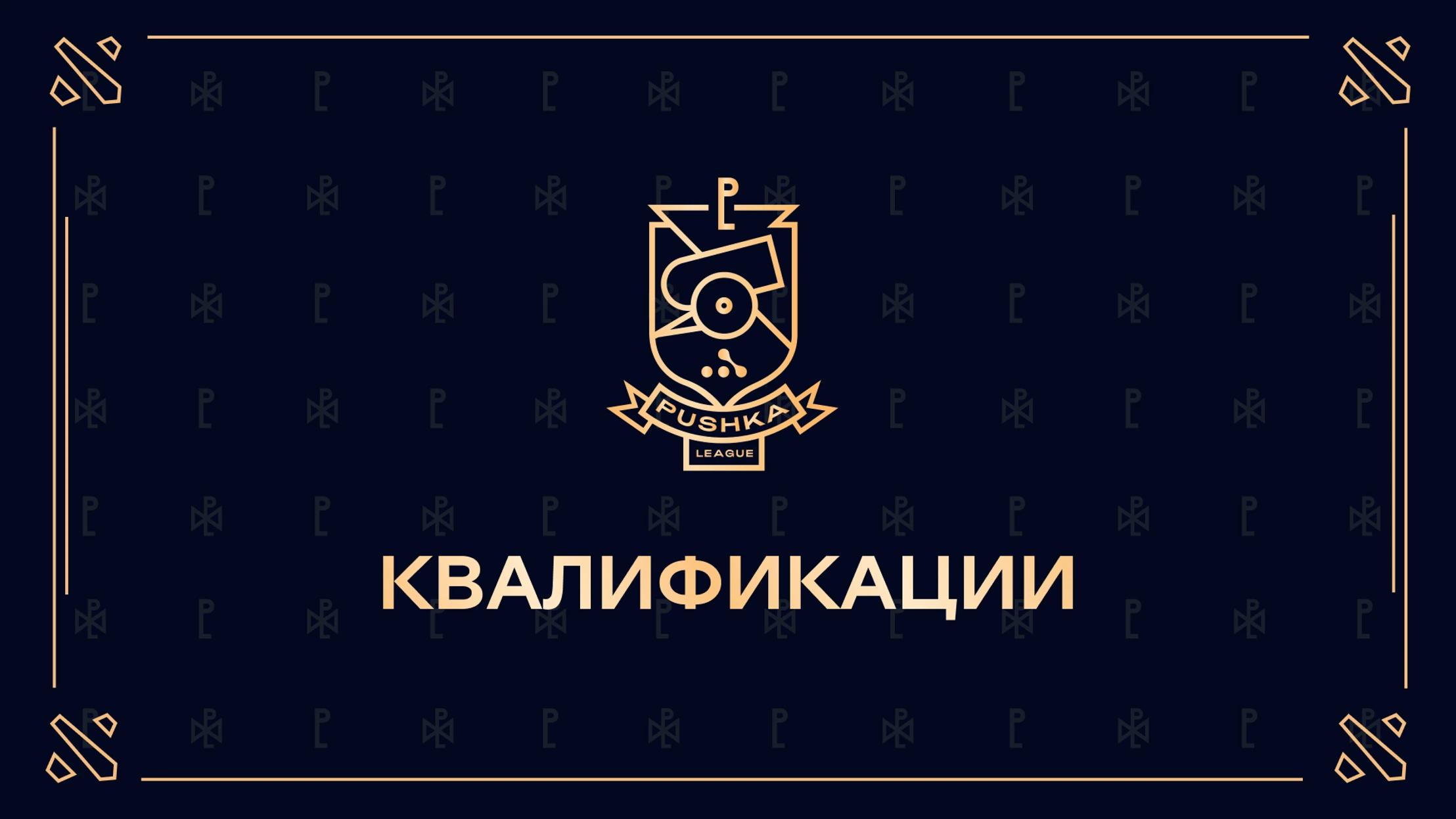 Квалификации на WePlay! Pushka League